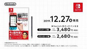 Le Dr Kawashima reviendra sur Switch avec un stylet le 27 décembre au Japon