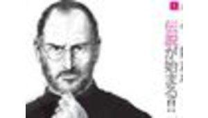 La biographie de Steve Jobs au format Manga
