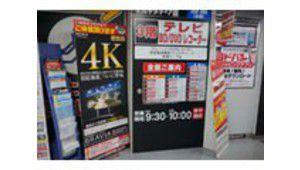 Reportage photo sur les premiers téléviseurs Ultra HD à Tokyo