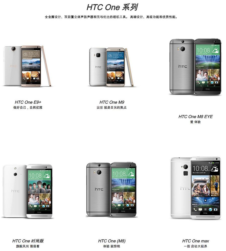 HTC One E9+ sur le site de HTC China