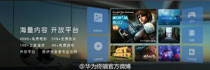 Huawei vr 5
