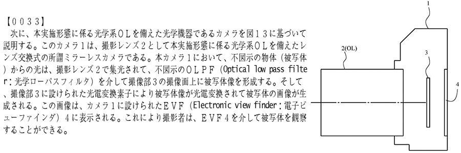 Nikon_MirrorlessCamera_Patent.jpg